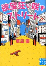 欲望狂い咲きストリート (実業之日本社文庫) [ 草凪優 ]