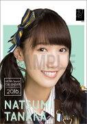 (卓上) 田中菜津美 2016 HKT48 カレンダー