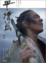 平 清盛 前編 (NHK大河ドラマ・ストーリー)