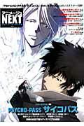 アニメージュNEXT(2013 WINTER)