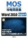 Microsoft Office Specialist攻略問題集(Microsoft Word) [ 佐藤薫(OAインストラクター) ]