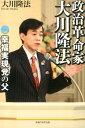 政治革命家・大川隆法 [ 大川隆法 ]