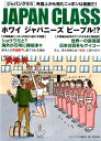 JAPAN CLASSホワイジャパニーズピープル!? [ 東邦出版株式会社 ]