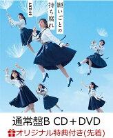 【楽天ブックス限定先着特典】願いごとの持ち腐れ (通常盤 CD+DVD Type-B) (生写真付き)