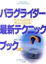 パラグライダー最新テクニックブック改訂版 [ 日本パラグライダー協会 ]