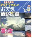気象予報士わぴちゃんのお天気観察図鑑(雲と空) [ 岩槻秀明 ]