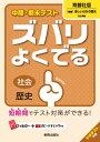 中間・期末テストズバリよくでる育鵬社版「新編」新しい日本の歴史