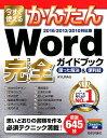 Word完全ガイドブック困った解決&便利技 2016/2013/2010対応版 (今すぐ使えるかん