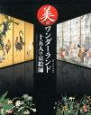 美のワンダーランド十五人の京絵師 [ 九州国立博物館 ]
