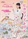ヒカリノアトリエ NHK連続テレビ小説べっぴんさん (NHK出版オリジナル楽譜シリーズ)