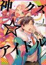 神クズ☆アイドル(1) (IDコミックス ZERO-SUMコミックス)