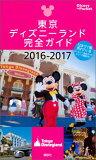 東京ディズニーランド完全ガイド(2016-2017)