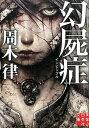 幻屍症(インビジブル) (実業之日本社文庫)