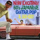 ナウなヤングだ!エレキ歌謡でGO!GO!GO! Now EXCITING! 60's JAPANESE GUITAR POP A GO-GO! [ (オムニバス) ]