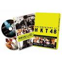 尾崎支配人が泣いた夜 DOCUMENTARY of HKT48 DVDスペシャル・エディション [ HKT48 ]