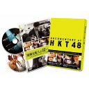 ����x�z�l���������� DOCUMENTARY of HKT48 DVD�X�y�V�����E�G�f�B�V���� [