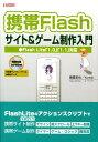 携帯Flashサイト&ゲーム制作入門 Flash Lite 「1.0」「1.1」対応 (I/O books) [ 諸星拓也 ]