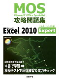 Microsoft Office Specialist攻略問題集(Microsoft Excel) [ 土岐順子 ]