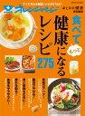 食べてもっと健康になるレシピ275 (オレンジページムック ...