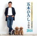 ファイブズエンタテインメント15周年記念 五木ひろし全曲集2018 [ 五木ひろし ]
