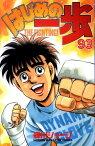 はじめの一歩(93) (Shonen magazine comics) [ 森川ジョージ ]
