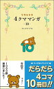 リラックマ4クママンガ10 [ コンドウ アキ ]...