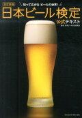 日本ビール検定公式テキスト改訂新版