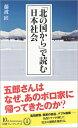 「北の国から」で読む日本社会 (日経プレミアシリーズ) [ 藤波 匠 ]