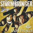 WOWOWアニメ『鋼鉄神ジーグ』オープニング主題歌::STORMBRINGER [ JAM Proj