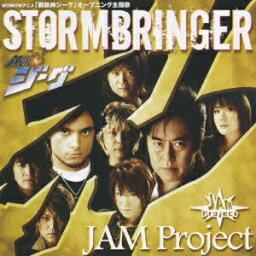 WOWOWアニメ『鋼鉄神ジーグ』オープニング主題歌::STORMBRINGER [ JAM Project ]