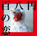 百八円の恋 (初回限定盤 CD+DVD) [ クリープハイプ ]