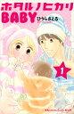 ホタルノヒカリ BABY(1) (KC KISS) [ ひうら さとる ]