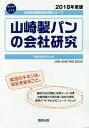 山崎製パンの会社研究(2018年度版) (会社別就職試験対策シリーズ 食品・飲料) [ 就職活動研究