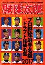 野球太郎(No.022)