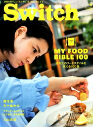 SWITCH(32-9) MY FOOD BIBLE 100