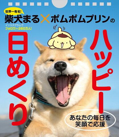 柴犬まる×ポムポムプリンのハッピー日めくり [ 小野 慎二郎 ]