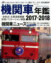 JR機関車年鑑(2017-2018) LOCOMOTIVE ANNUAL 電気・ディーゼル・蒸気機関