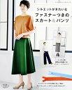 シルエットがきれいなファスナーつきのスカート&パンツ (レディブティックシリーズ)