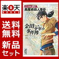 金田一少年の事件簿 文庫版 1-31巻セット
