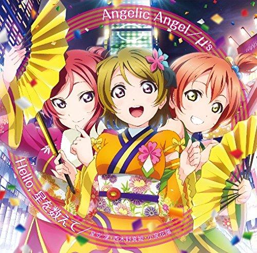 劇場版『ラブライブ!The School Idol Movie』挿入歌::Angelic Angel/Hello,星を数えて [ μ's ]