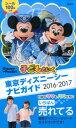 子どもといく 東京ディズニーシー ナビガイド 2016-2017 シール100枚つき (Disney