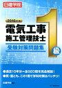 1級電気工事施工管理技士受験対策問題集(2016年版) [ 日建学院 ]