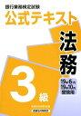 銀行業務検定試験公式テキスト法務3級(2019年6月・10月受験用) [ 経済法令研究会 ]