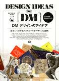 「DM」デザインのアイデア [ フレア ]