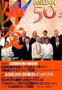 外交(Vol.45(Sep./Oct) 特集:ASEAN50年のインパクト [ 「外交」編集委員会