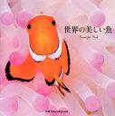 世界の美しい魚 [ アフロ ]