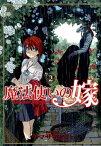 魔法使いの嫁(2) (ブレイドコミックス) [ ヤマザキコレ ]