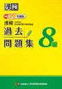 漢検 8級 過去問題集 平成29年度版 [ 公益財団法人 日本漢字能力検定協会 ]