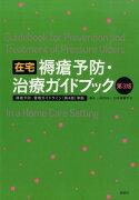 在宅褥瘡予防・治療ガイドブック第3版