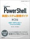 Windows PowerShell実践システム管理ガイド 第3版 自動化・効率化に役立つPower